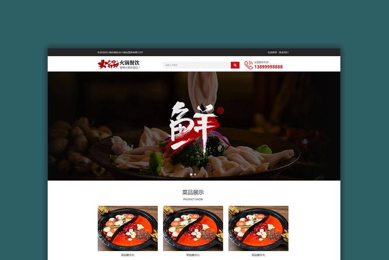 餐饮,食品,火锅餐饮加盟店类网站(带手机端)