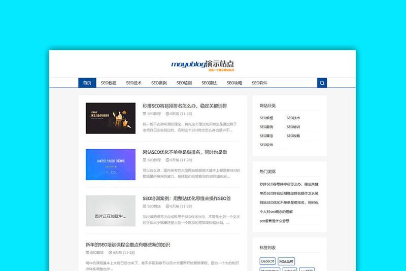 教程,资讯类网站(带手机端)