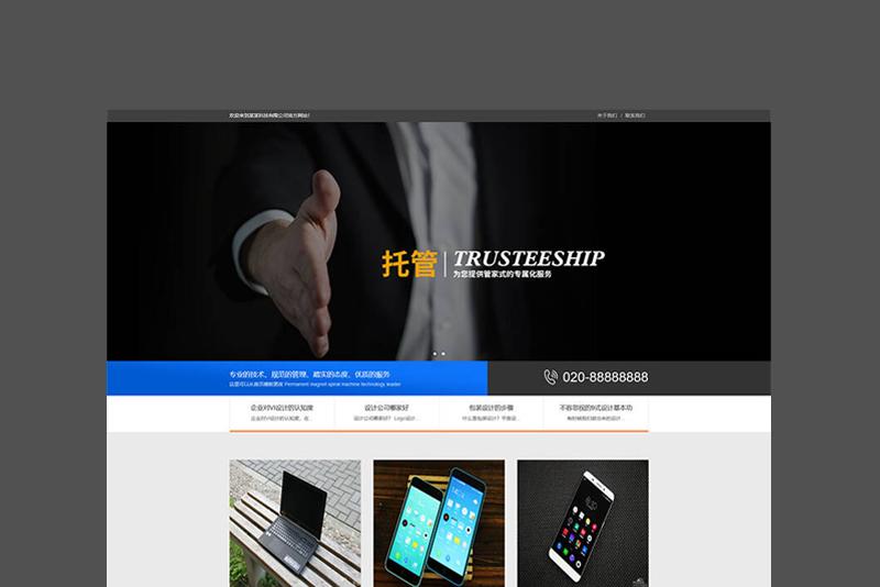 品牌,设计,创新类网站(带手机端)