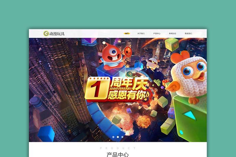 玩具动漫类网站(带手机端)