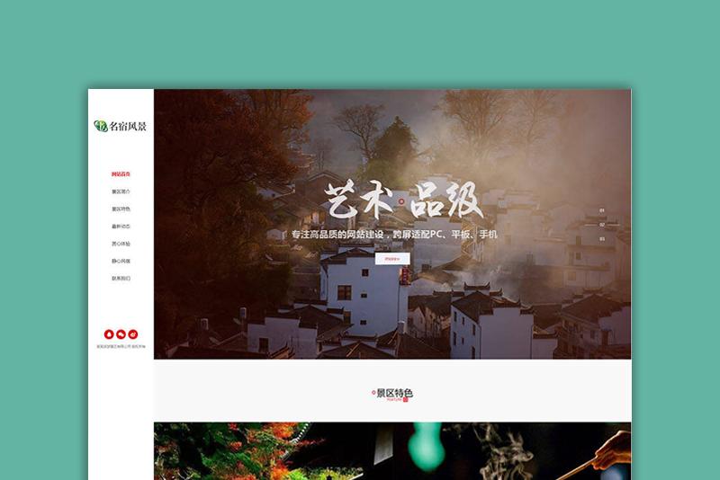 民宿景区旅游类网站(带手机端)