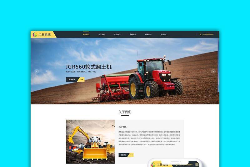 推土机挖掘机机械类网站(带手机端)