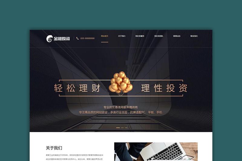 金融投资理财类网站(带手机端)