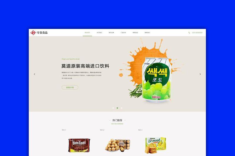 日化食品零食类网站(带手机端)