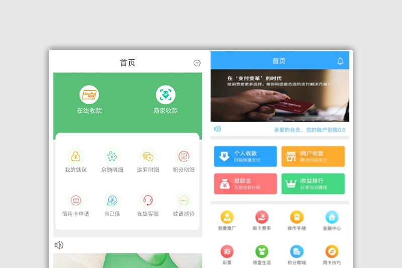 金融类app开发案例