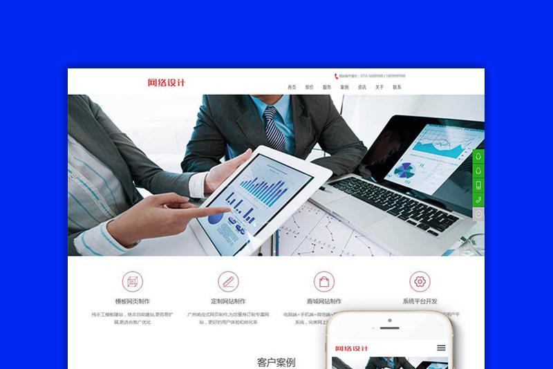 网络设计公司类网站(带手机端)